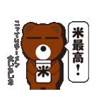 本音熊3 恋愛会話編(個別スタンプ:19)