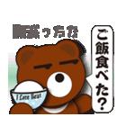 本音熊3 恋愛会話編(個別スタンプ:20)