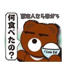 本音熊3 恋愛会話編(個別スタンプ:21)