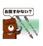 本音熊3 恋愛会話編(個別スタンプ:24)