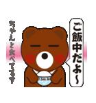 本音熊3 恋愛会話編(個別スタンプ:25)
