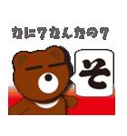 本音熊3 恋愛会話編(個別スタンプ:27)
