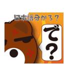 本音熊3 恋愛会話編(個別スタンプ:29)