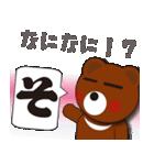 本音熊3 恋愛会話編(個別スタンプ:30)
