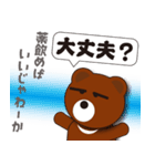 本音熊3 恋愛会話編(個別スタンプ:33)