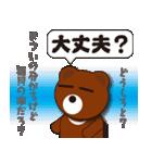 本音熊3 恋愛会話編(個別スタンプ:34)