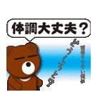 本音熊3 恋愛会話編(個別スタンプ:35)