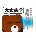 本音熊3 恋愛会話編(個別スタンプ:36)