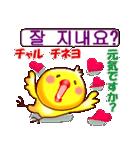韓国語と日本語  ラブラブバージョン(個別スタンプ:2)