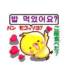韓国語と日本語  ラブラブバージョン(個別スタンプ:3)
