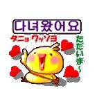 韓国語と日本語  ラブラブバージョン(個別スタンプ:4)