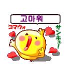 韓国語と日本語  ラブラブバージョン(個別スタンプ:5)