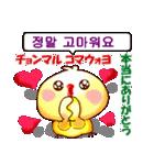 韓国語と日本語  ラブラブバージョン(個別スタンプ:6)