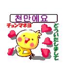韓国語と日本語  ラブラブバージョン(個別スタンプ:7)