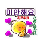 韓国語と日本語  ラブラブバージョン(個別スタンプ:8)