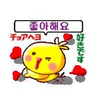 韓国語と日本語  ラブラブバージョン(個別スタンプ:9)