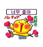 韓国語と日本語  ラブラブバージョン(個別スタンプ:10)