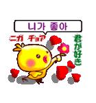 韓国語と日本語  ラブラブバージョン(個別スタンプ:11)