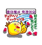 韓国語と日本語  ラブラブバージョン(個別スタンプ:12)