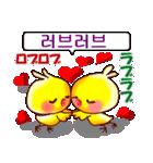 韓国語と日本語  ラブラブバージョン(個別スタンプ:14)