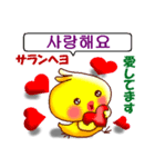 韓国語と日本語  ラブラブバージョン(個別スタンプ:15)