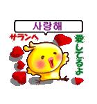 韓国語と日本語  ラブラブバージョン(個別スタンプ:16)