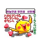 韓国語と日本語  ラブラブバージョン(個別スタンプ:17)