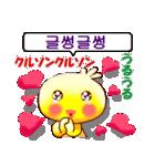 韓国語と日本語  ラブラブバージョン(個別スタンプ:18)