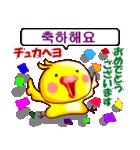 韓国語と日本語  ラブラブバージョン(個別スタンプ:19)