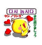 韓国語と日本語  ラブラブバージョン(個別スタンプ:20)