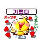 韓国語と日本語  ラブラブバージョン(個別スタンプ:22)