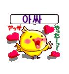 韓国語と日本語  ラブラブバージョン(個別スタンプ:23)