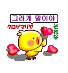 韓国語と日本語  ラブラブバージョン(個別スタンプ:24)