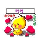 韓国語と日本語  ラブラブバージョン(個別スタンプ:25)