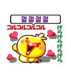 韓国語と日本語  ラブラブバージョン(個別スタンプ:26)
