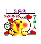 韓国語と日本語  ラブラブバージョン(個別スタンプ:29)