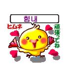 韓国語と日本語  ラブラブバージョン(個別スタンプ:31)