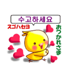 韓国語と日本語  ラブラブバージョン(個別スタンプ:32)