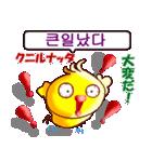 韓国語と日本語  ラブラブバージョン(個別スタンプ:33)