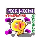 韓国語と日本語  ラブラブバージョン(個別スタンプ:34)