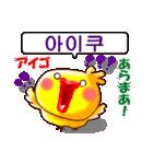韓国語と日本語  ラブラブバージョン(個別スタンプ:35)