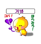 韓国語と日本語  ラブラブバージョン(個別スタンプ:36)