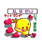 韓国語と日本語  ラブラブバージョン(個別スタンプ:37)