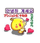 韓国語と日本語  ラブラブバージョン(個別スタンプ:38)