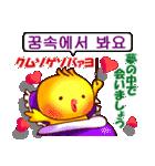 韓国語と日本語  ラブラブバージョン(個別スタンプ:39)
