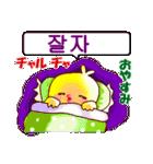 韓国語と日本語  ラブラブバージョン(個別スタンプ:40)