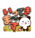 【くっきり大きな文字!】秋パンダ(個別スタンプ:05)