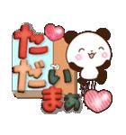 【くっきり大きな文字!】秋パンダ(個別スタンプ:07)