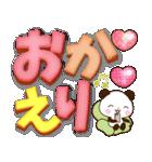 【くっきり大きな文字!】秋パンダ(個別スタンプ:08)