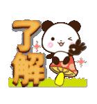 【くっきり大きな文字!】秋パンダ(個別スタンプ:11)